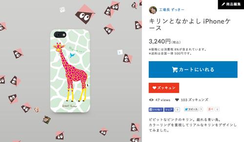 キリンのiPhoneケース