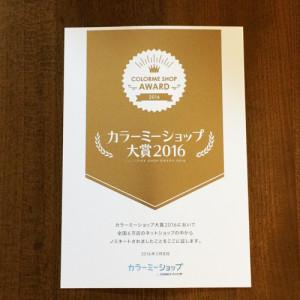 カラーミーショップ大賞お知らせ