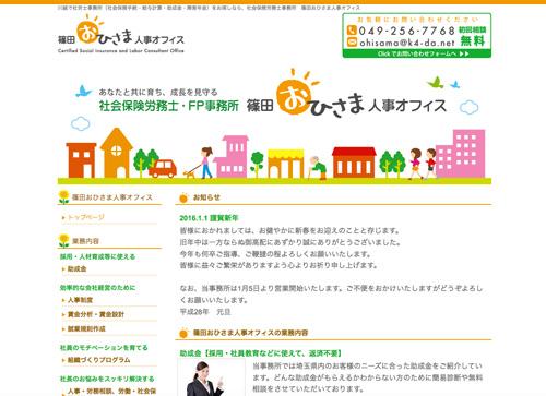 篠田おひさま人事オフィストップ画像