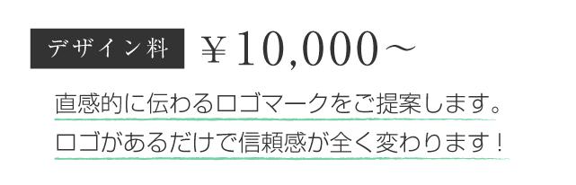 デザイン料10,000円より