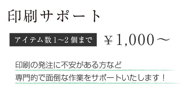 印刷サポート¥1000〜