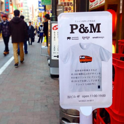 P&M看板