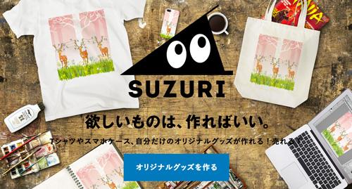 SUZURIロゴ
