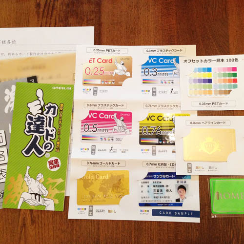 印刷屋さんカードの達人サンプル