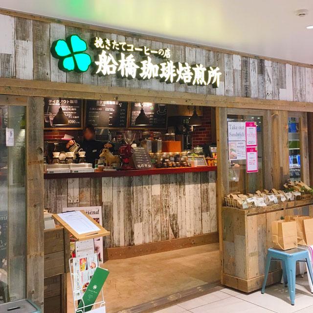 本格コーヒーと美味しいパン|船橋珈琲焙煎所シャポー船橋店