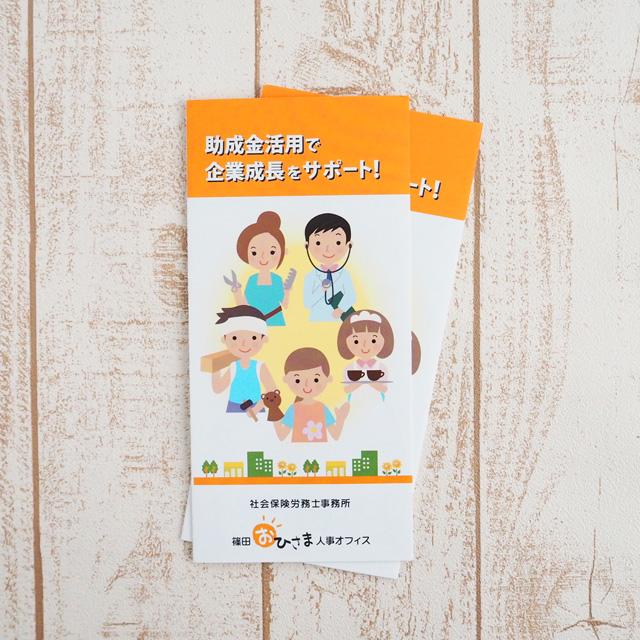 デザインレポート おひさま社会保険労務士様 〜A4三つ折りリーフレット〜
