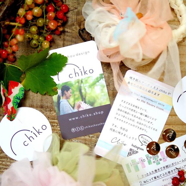 デザインレポート chiko様 〜ロゴマーク、名刺、ショップカード、商品説明カード、商品タグ〜