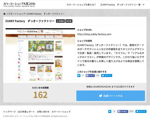カラーミーショップ大賞投票画面